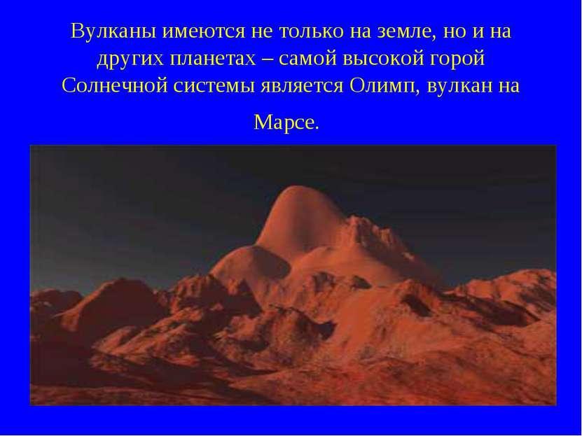 Вулканы имеются не только на земле, но и на других планетах – самой высокой г...