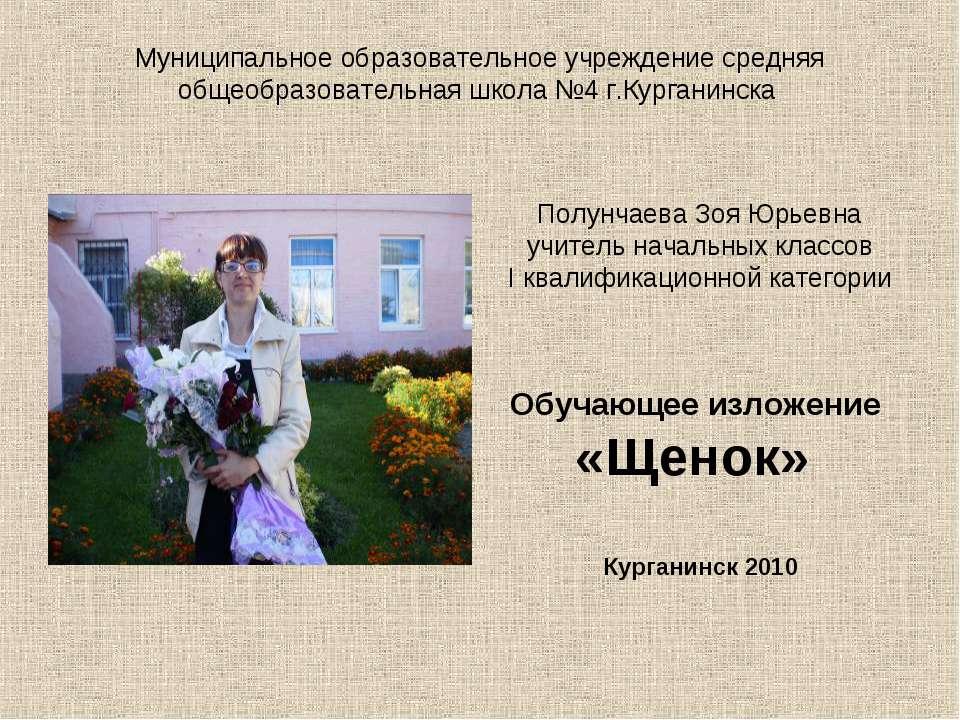 Муниципальное образовательное учреждение средняя общеобразовательная школа №4...