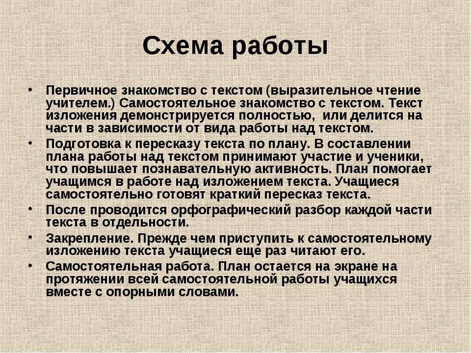 Схема работы Первичное знакомство с текстом (выразительное чтение учителем.) ...
