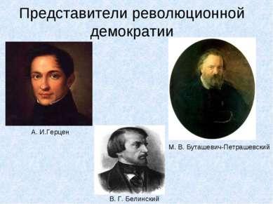 Представители революционной демократии А. И.Герцен В. Г. Белинский М. В. Бута...