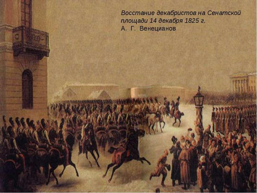 Восстание декабристов на Сенатской площади 14 декабря 1825 г. А. Г. Венецианов