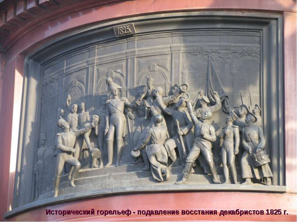Исторический горельеф - подавление восстания декабристов 1825 г.