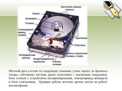 Жёсткий диск состоит из следующих основных узлов: корпус из прочного сплава, ...