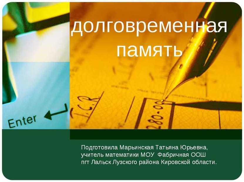 долговременная память Подготовила Марьинская Татьяна Юрьевна, учитель математ...