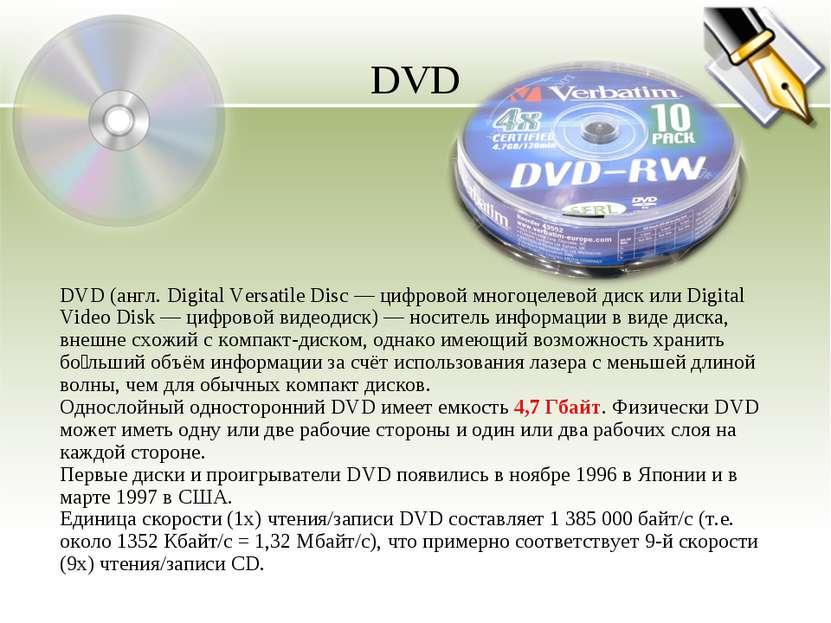 DVD DVD (англ. Digital Versatile Disc — цифровой многоцелевой диск или Digita...