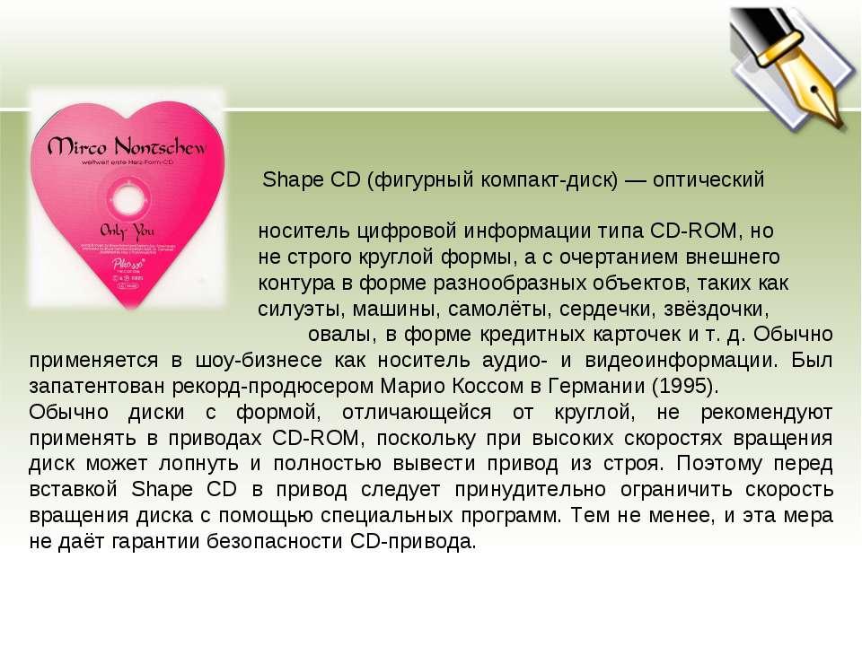 Shape CD (фигурный компакт-диск)— оптический носитель цифровой информации ти...