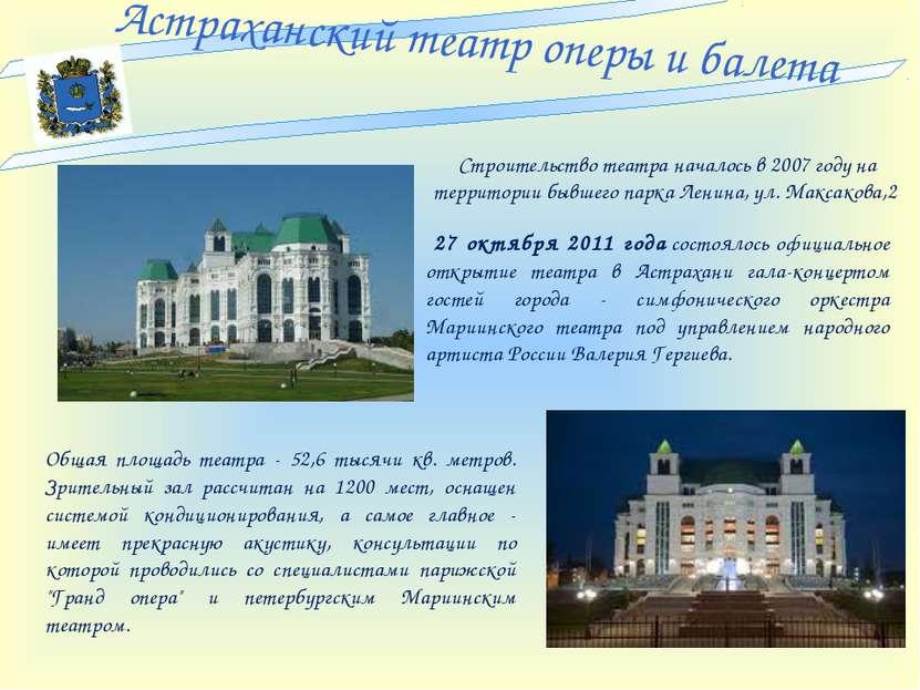 Астраханский театр оперы и балета Общая площадь театра - 52,6 тысячи кв. метр...