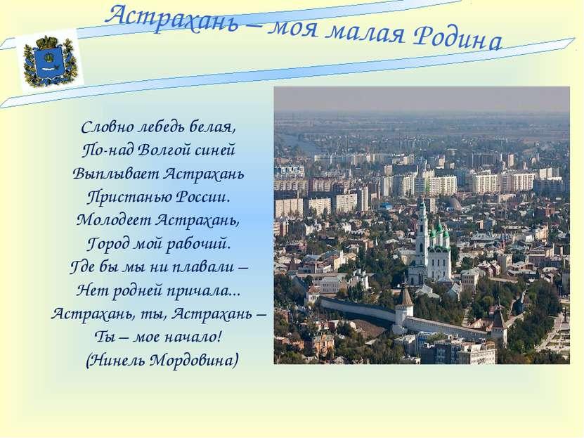 Астрахань – моя малая Родина Словно лебедь белая, По-над Волгой синей Выплыва...