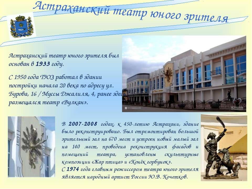 Астраханский театр юного зрителя Астраханский театр юного зрителя был основан...