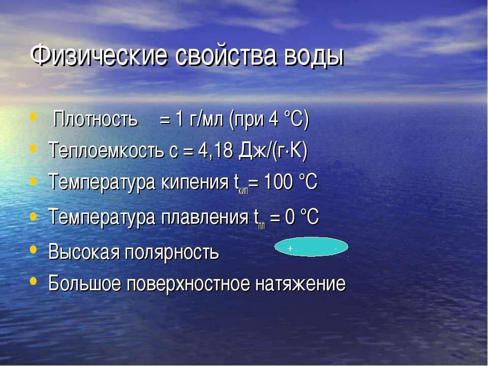 Физические свойства воды Плотность ρ = 1 г/мл (при 4 °С) Теплоемкость с = 4,1...
