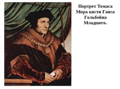 Портрет Томаса Мора кисти Ганса Гольбейна Младшего.