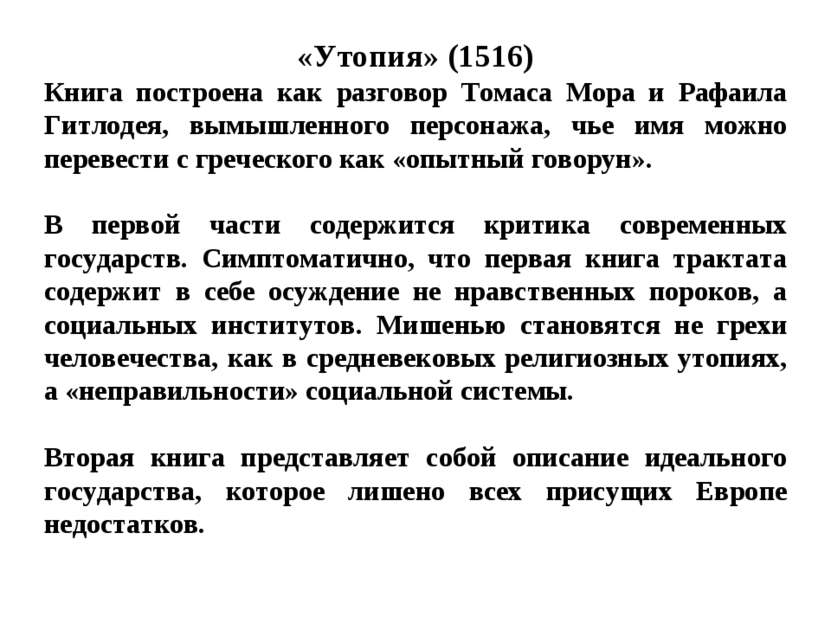 «Утопия» (1516) Книга построена как разговор Томаса Мора и Рафаила Гитлодея, ...