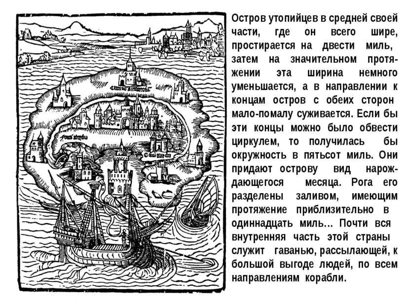 Остров утопийцев в средней своей части, где он всего шире, простирается на дв...