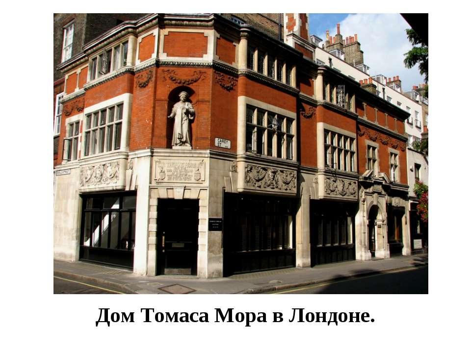 Дом Томаса Мора в Лондоне.