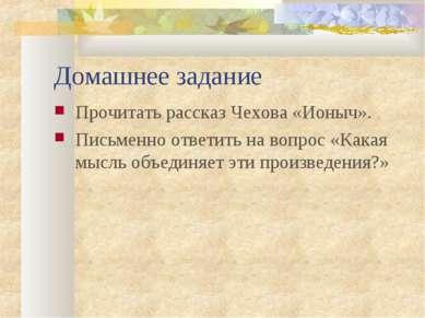 Домашнее задание Прочитать рассказ Чехова «Ионыч». Письменно ответить на вопр...