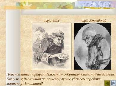 Перечитайте портрет Плюшкина,обращая внимание на детали. Кому из художников,п...