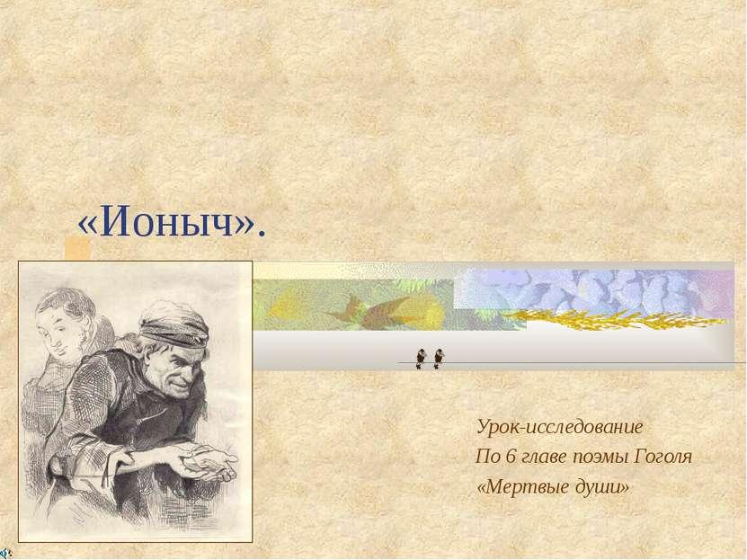 «Ионыч». Урок-исследование По 6 главе поэмы Гоголя «Мертвые души»