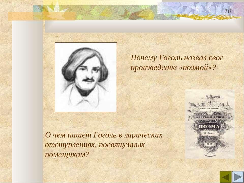 Почему Гоголь назвал свое произведение «поэмой»? О чем пишет Гоголь в лиричес...