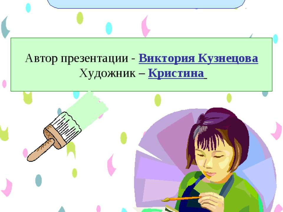 Автор презентации - Виктория Кузнецова Художник – Кристина Viki.rdf.ru