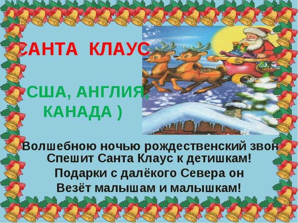 САНТА КЛАУС ( США, АНГЛИЯ, КАНАДА ) Волшебною ночью рождественский звон, - Сп...