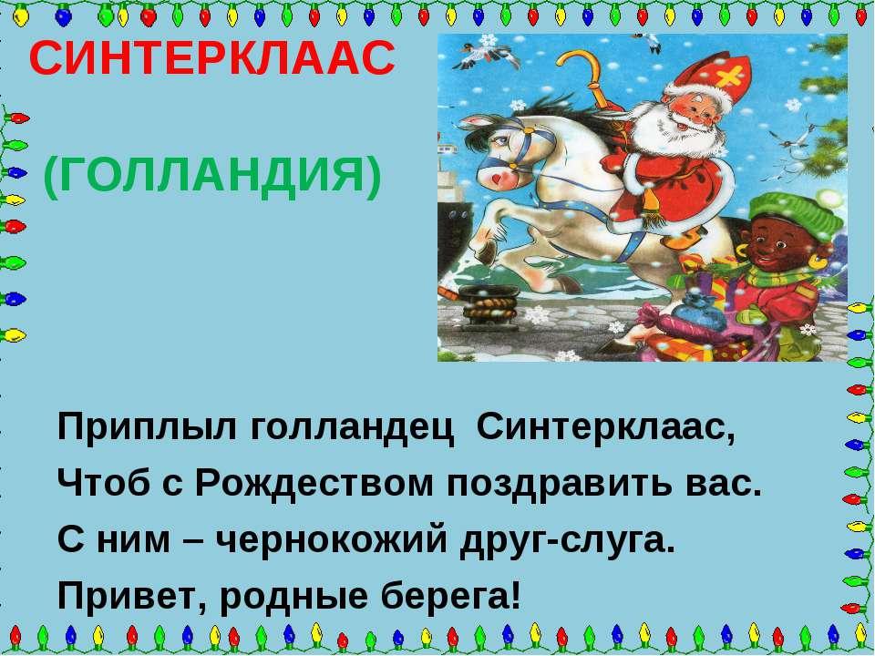 СИНТЕРКЛААС (ГОЛЛАНДИЯ) Приплыл голландец Синтерклаас, Чтоб с Рождеством позд...