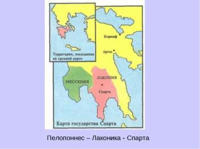 Пелопоннес – Лаконика - Спарта