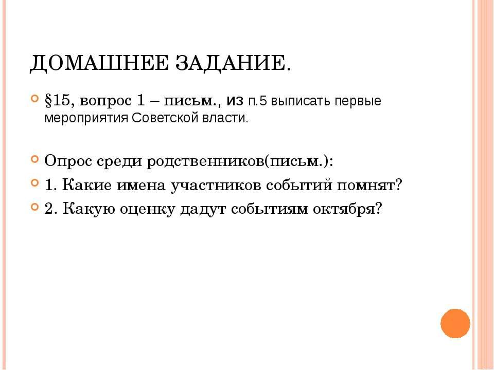 ДОМАШНЕЕ ЗАДАНИЕ. §15, вопрос 1 – письм., из п.5 выписать первые мероприятия ...