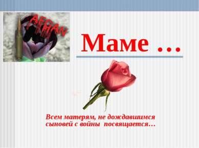 Маме … Всем матерям, не дождавшимся сыновей с войны посвящается…