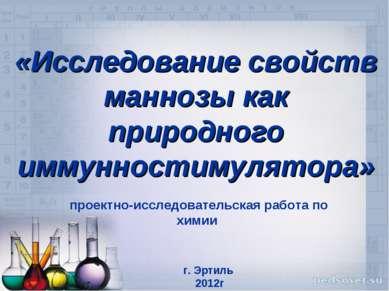 «Исследование свойств маннозы как природного иммунностимулятора» проектно-исс...