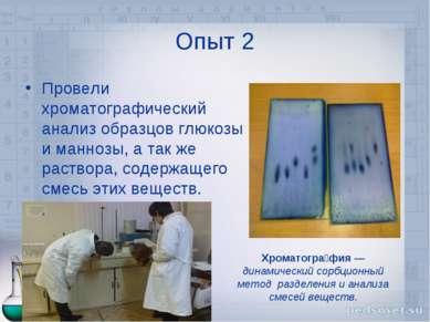 Опыт 2 Провели хроматографический анализ образцов глюкозы и маннозы, а так же...
