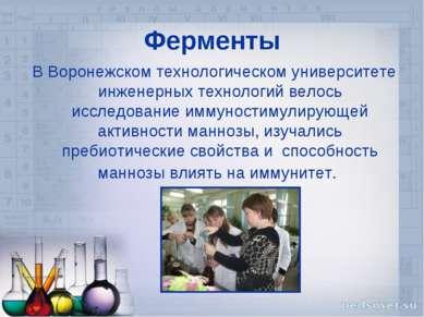 Ферменты В Воронежском технологическом университете инженерных технологий вел...