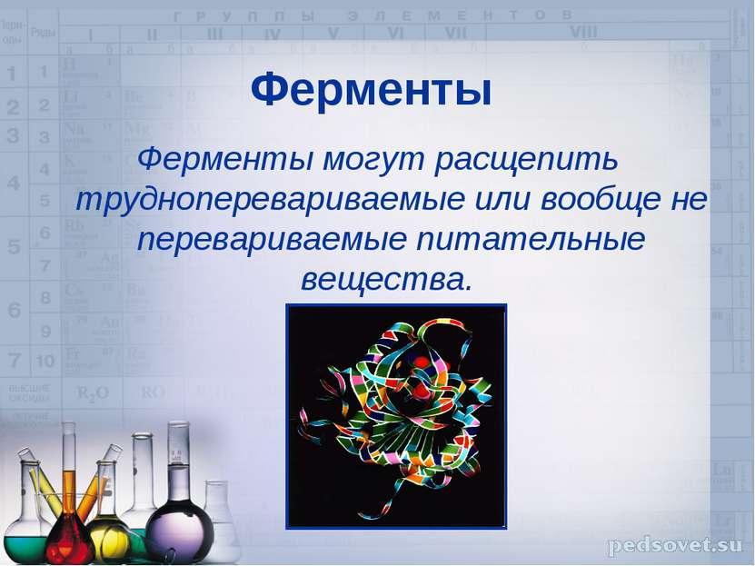 Ферменты Ферменты могут расщепить трудноперевариваемые или вообще не перевари...