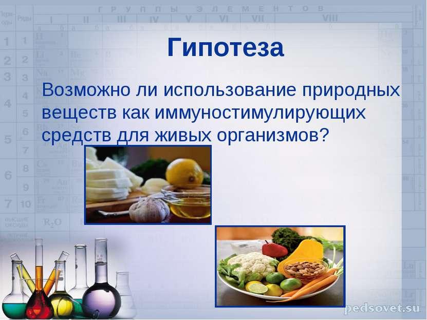 Гипотеза Возможно ли использование природных веществ как иммуностимулирующих ...