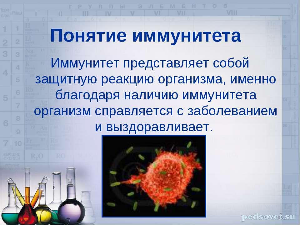Понятие иммунитета Иммунитет представляет собой защитную реакцию организма, и...