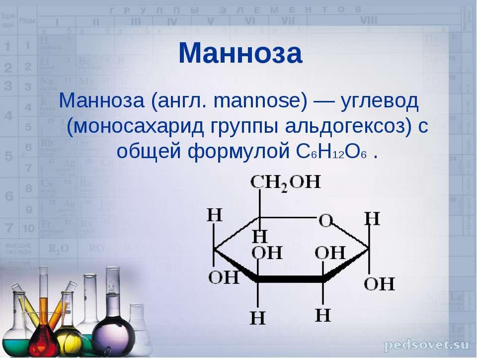 Манноза Манноза (англ. mannose) — углевод (моносахарид группы альдогексоз) с ...