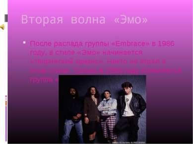 Вторая волна «Эмо» После распада группы «Embrace» в 1986 году, в стиле «Эмо» ...