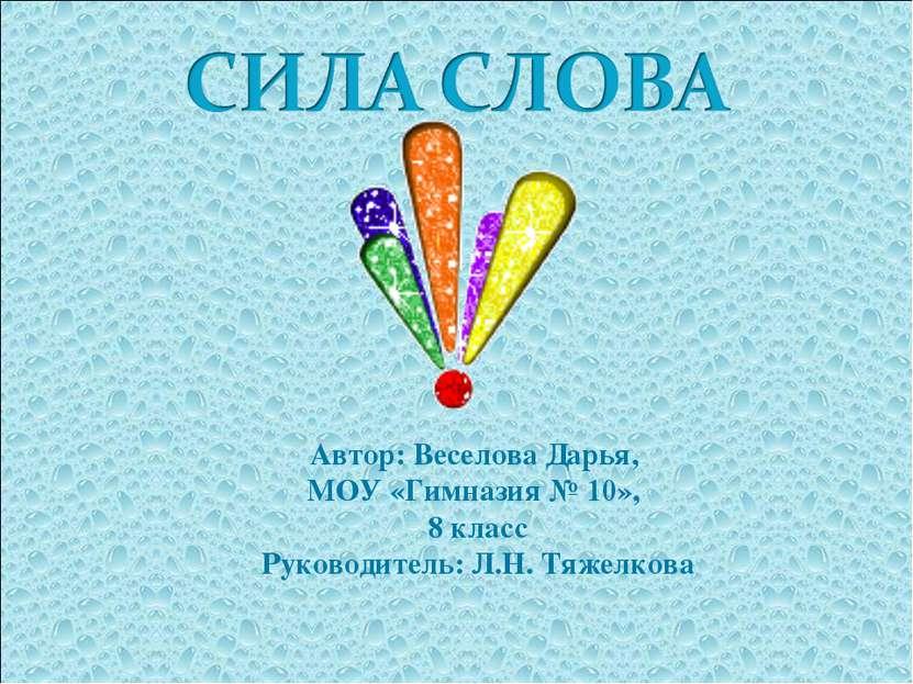 Автор: Веселова Дарья, МОУ «Гимназия № 10», 8 класс Руководитель: Л.Н. Тяжелкова