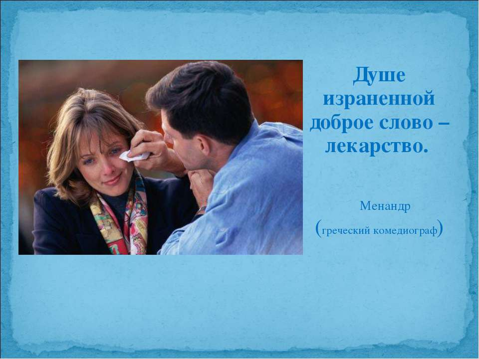 Душе израненной доброе слово – лекарство. Менандр (греческий комедиограф)