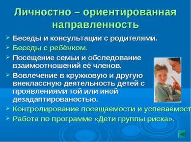 Личностно – ориентированная направленность Беседы и консультации с родителями...