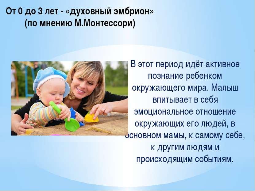 В этот период идёт активное познание ребенком окружающего мира. Малыш впитыва...