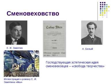 Сменовеховство Е. И. Замятин А. Белый Иллюстрация к роману Е. И. Замятина «Мы...