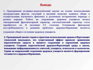 1. Проведенный историко-педагогический анализ на основе использования интерпр...