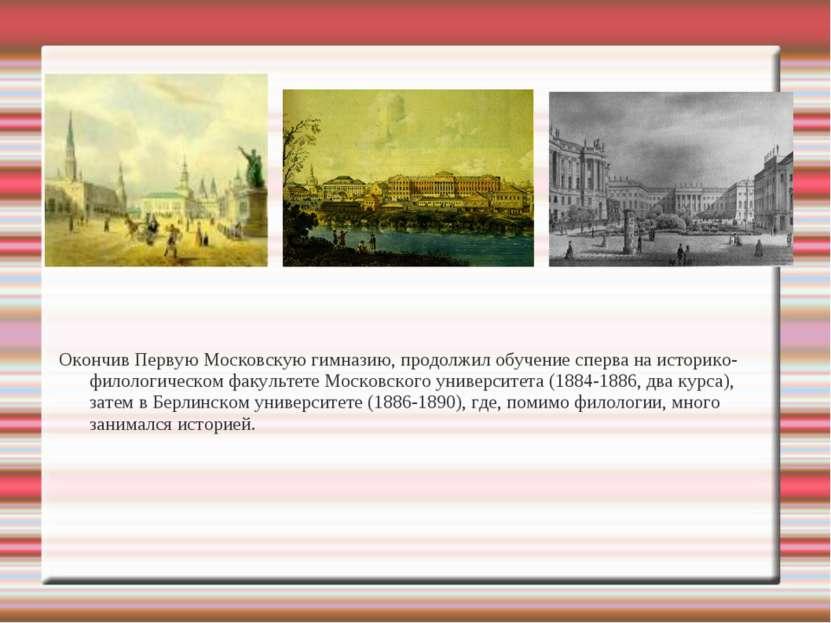 Пожелания клиентов Окончив Первую Московскую гимназию, продолжил обучение спе...