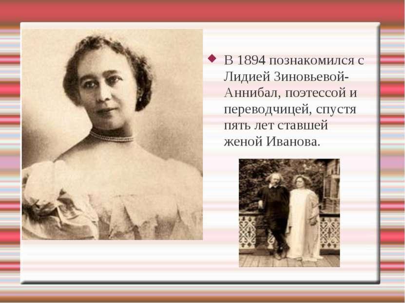 Финансовый анализ В 1894 познакомился с Лидией Зиновьевой-Аннибал, поэтессой ...