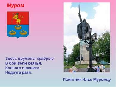 Муром Памятник Илье Муромцу Здесь дружины храбрые В бой вели князья, Конного ...