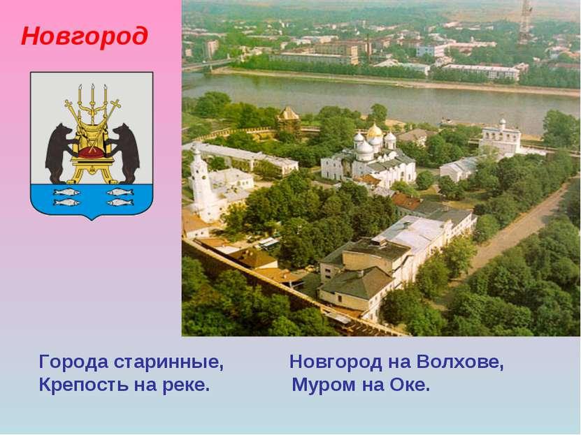 Города старинные, Новгород на Волхове, Крепость на реке. Муром на Оке. Новгород