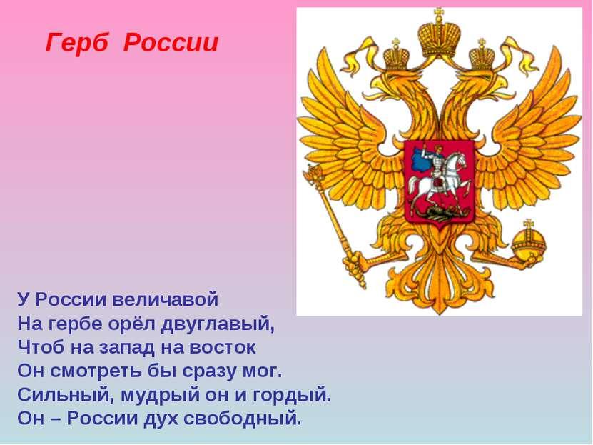 скачать фото россия-родина моя