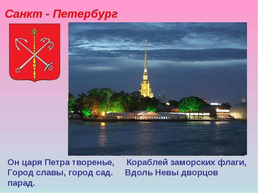 Санкт - Петербург Он царя Петра творенье, Кораблей заморских флаги, Город сла...