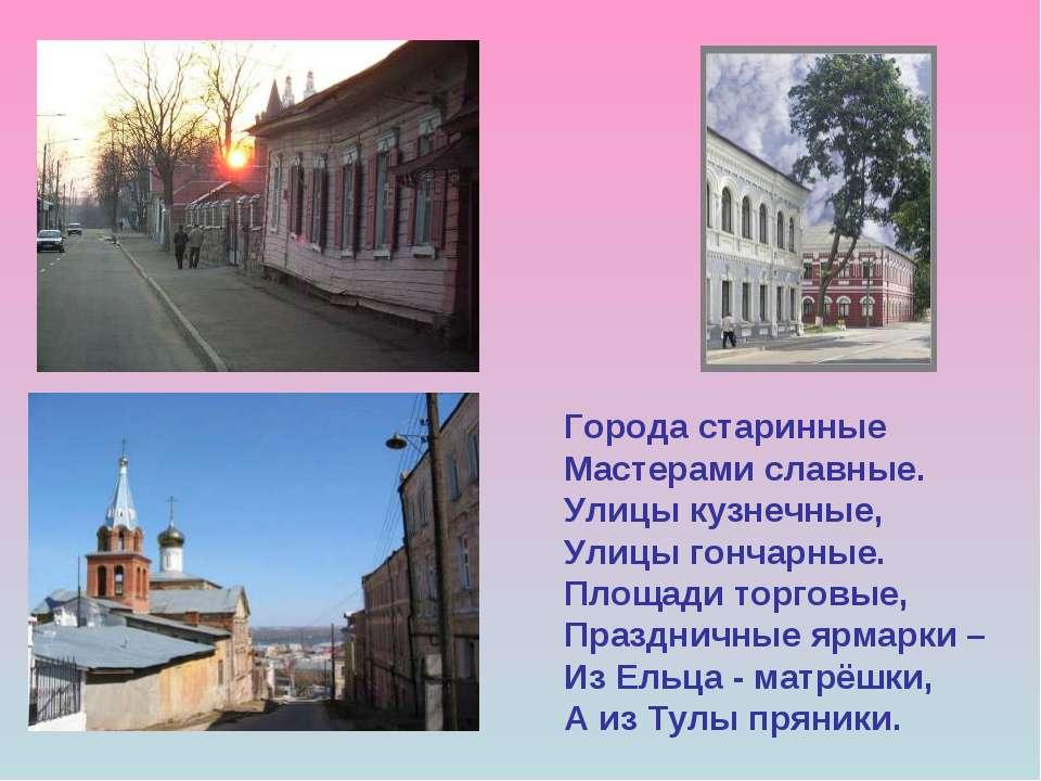 Города старинные Мастерами славные. Улицы кузнечные, Улицы гончарные. Площади...