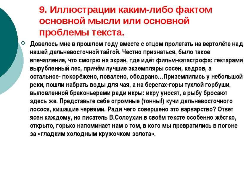 9. Иллюстрации каким-либо фактом основной мысли или основной проблемы текста....
